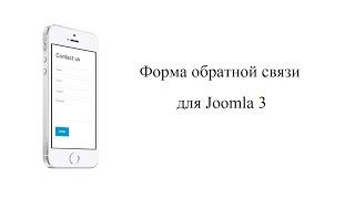 видео Форма обратной связи в Joomla 3. Настраиваем форму обратной связи на компоненте RS Form