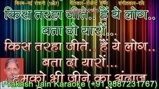 Kis Tarah Jeete Hain Ye Log (3 Stanzas) Demo Karaoke With Hindi Lyrics (By Prakash Jain)