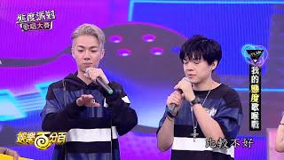 娛樂百分百2016.08.01(一) 態度派對歌唱大賽 thumbnail