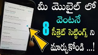 8 Secret hidden Setting You must change in your Mobile | in telugu | by telugu tech world