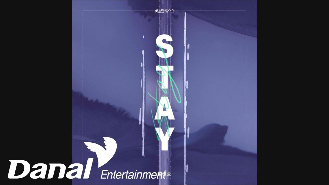 김길중 - '꽃길만 걸어요 OST Part.31' - stay