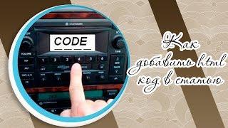 видео Как вставить код html в статью
