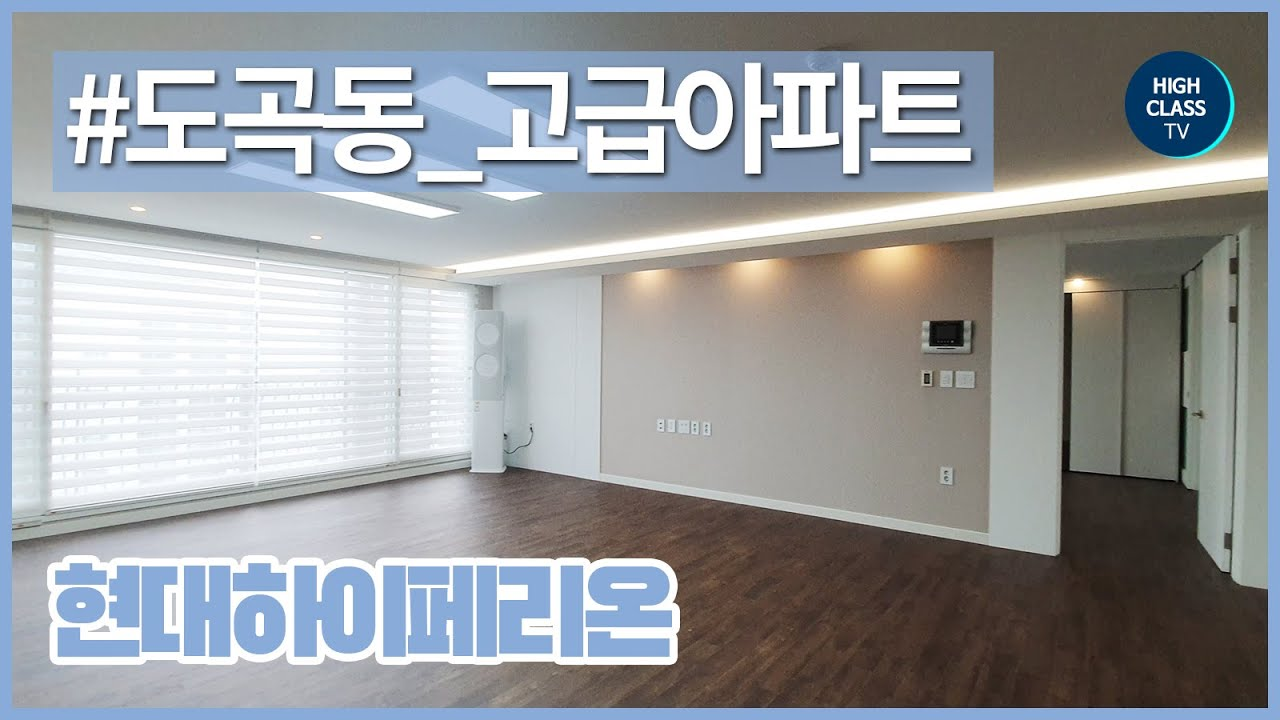 도곡동 아파트 현대 하이페리온 시원스러운 실내 구조! KOREAN LUXURY HOUSE TOUR HYPERION
