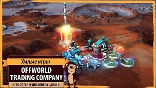 Offworld Trading Company: обзор игры и рецензия