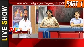 Why TDP & YSRCP Wasting Assembly Time with Challenges? || Comments || Live Show || Part 1 || NTV