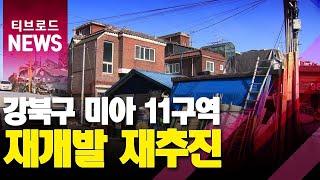 """강북구 미아 11구역 """"재개발 연장 추진""""_티브로드서울"""