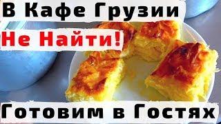 Грузинская Кухня. Ачма Хачапури. Не Найдете в Кафе Грузии. Готовим в Гостях в Грузии