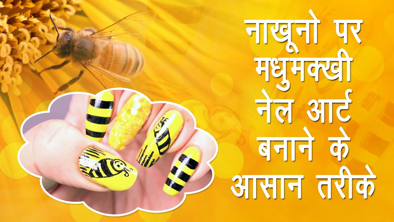 Sparkling honey bee nail art design in hindi khoobsurati studio sparkling honey bee nail art design in hindi khoobsurati studio prinsesfo Choice Image