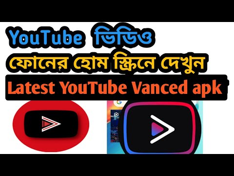 How To Dawnload Latest Youtube Vanced For Android without Root bangla Tutorial 2019