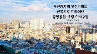 Driving in Busan/Korea/부산 영주동 …