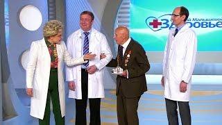 Здоровье. Уникальная операция. Возраст – не противопоказание. (13.06.2016)(Сергею Александровичу было 87 лет, когда у него обнаружили опухоль в груди. Мужчине становилось все хуже..., 2016-06-13T19:00:00.000Z)