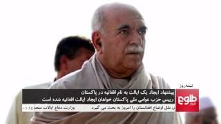 NIMA ROOZ: Achakzai Calls For Creation of Afghania State In Pakistan