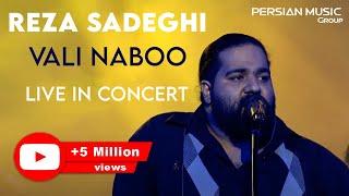 Reza Sadeghi - Vali Naboo - Live In Concert ( رضا صادقی - اجرای زنده ی آهنگ ولی نبو )