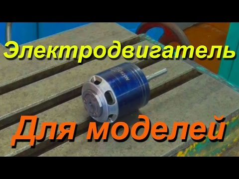 Электродвигатель для моделей