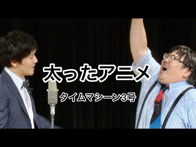【公式】タイムマシーン3号 漫才「太ったアニメ」