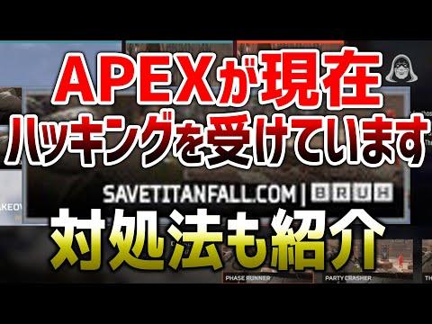 【速報】APEXハッキングされていました!現在は修正パッチが配信されたようです。【エーペックスレジェンズ】