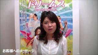 ミュージカル『ボンベイドリームス』出演 中川和泉さんよりコメントが届...