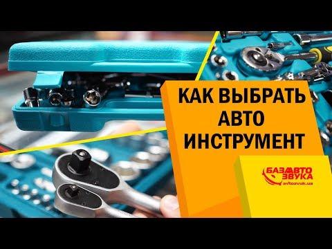 Чем ремонтировать авто? Как выбрать инструмент? Инструмент для ремонта авто. Наборы инструментов.