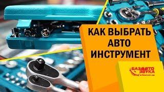 видео Какой набор инструментов в чемодане выбрать для авто