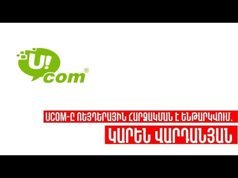 UCOM-ը ռեյդերային հարձակման է ենթարկվում. Կարեն Վարդանյան