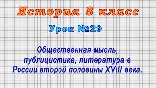 История 8 класс (Урок№29 - Общественная мысль,публицистика,литература в России второй пол. XVIII в.)