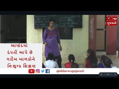 IPS Officer And His Wife Is Giving Free Education To Slum Childrens