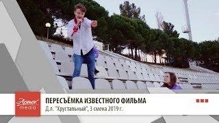"""ПЕРЕСЪЁМКА ИЗВЕСТНОГО ФИЛЬМА, д.л. """"Хрустальный"""""""