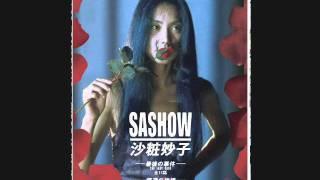 BGM=岩代太郎(Taro Iwashiro)、出演:浅野温子、柳葉敏郎、佐野史郎、蟹...