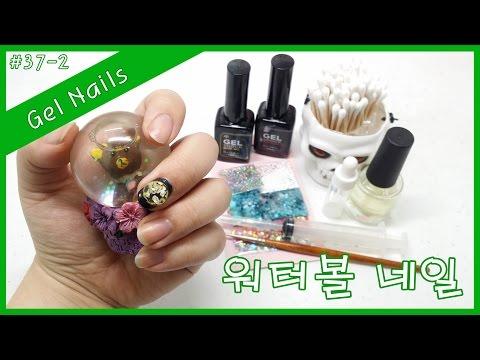 [썬나TV]37-2화 워터볼 네일 (Ssunna TV - Water Globe Nails)