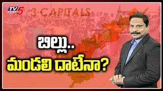 LIVE: AP 3 Capitals | Special Live Show with Ravipati Vijay