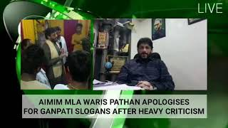 AIMIM MLA Waris Pathan apologises for Ganapati slogans