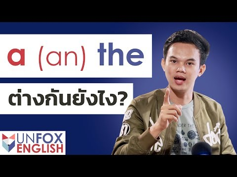 a an the ใช้ยังไง? - English Tips EP.2