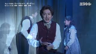 石丸幹二、花總まり、石井一孝らが出演するミュージカル「シークレット...