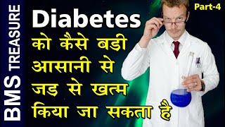 diabetes treatment in hindi || DAIBETES KAISE CONTROL KARE || sugar ka ilaj || part 4
