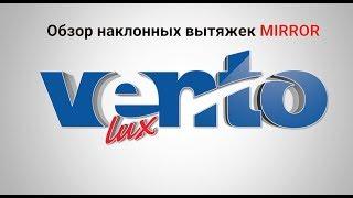 Обзор вытяжек семейства MIRROR от торговой марки Ventolux