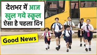 Good News : देशभर में आज से खुले स्कूल, जानिए ऐसा रहा स्कूलो का पहला दिन !!