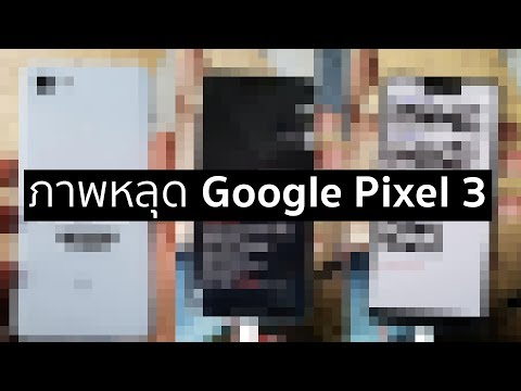 หลุดภาพ Pixel 3 XL สีขาว คาดเปิดตัวช่วงต้นเดือนตุลาคมนี้ | Droidsans - วันที่ 02 Aug 2018