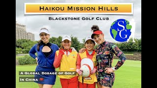 Mission Hills Haikou Blackstone Golf Club