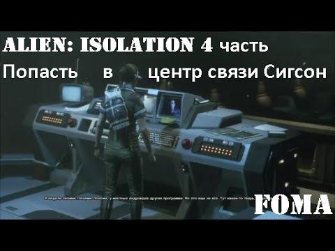 Alien isolation попасть в центр связи сигсон