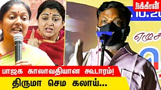 Thiruma Speech | Kushboo | BJP | Modi