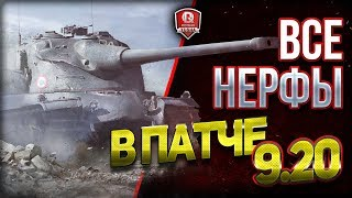 ВСЕ НЕРФЫ ТАНКОВ В ПАТЧЕ 9.20 ★ World of Tanks от ProTanki