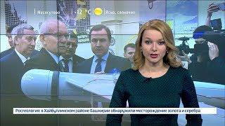 Вести-24. Башкортостан - 13.02.18