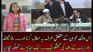 Leaked Video of Rana SanaUllah with Zainab's Father Before Media Talk   Justice For Zainab