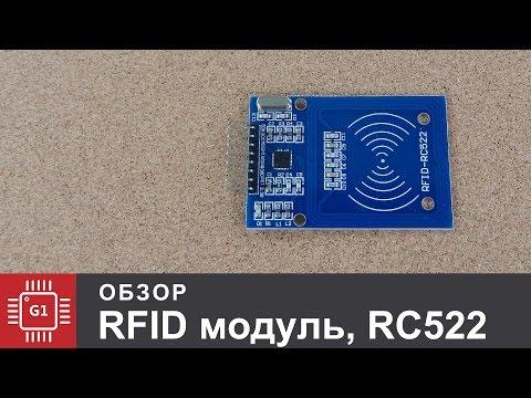 Обзор и подключение RFID Module RC522 к Arduino