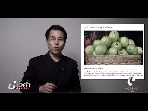ชัวร์ก่อนแชร์ : ฝรั่งช่วยลดความอ้วนและป้องกันไข้หวัด จริงหรือ?