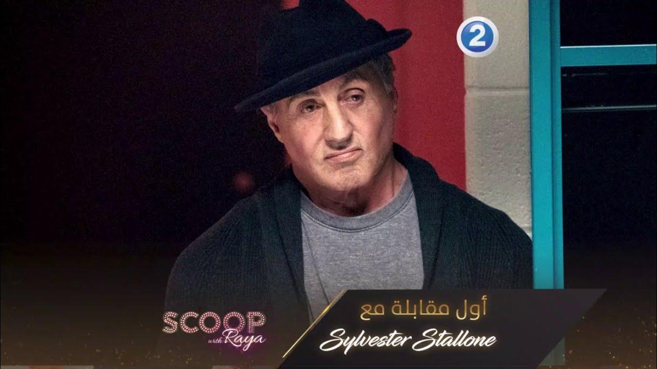 إليكم أول مقابلة مع الممثل Sylvester Stallone