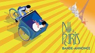 『ディリリとパリの時間旅行』予告