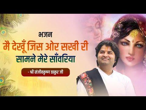 Mai To Nachungi Sawariya || Shri Sanjeev Krishna Thakur Ji