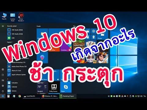 Windows 10 ทำงานช้า กระตุก ค้าง เกิดจากอะไร
