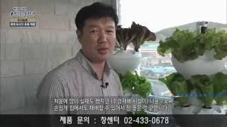 도시농부 수경재배 수직텃밭 하이드로포닉,멀티포닉 한평텃…